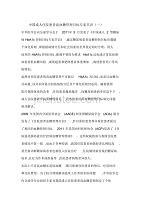 中国成人住院患者高血糖管理目标专家共识(一) .pdf