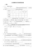 七年级数学合并同类项练习题.doc