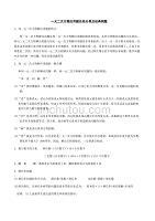 一元二次方程应用题归纳分类及经典例题.doc