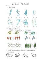 最新幼兒園中班數學練習題(1)-副本