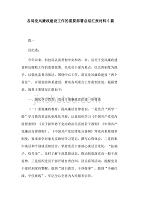 各局黨風廉政建設工作的重要部署總結匯報材料5篇