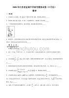 江苏省盐城中学2020届高三第二学期5月高考数学模拟试卷含附加题与答案
