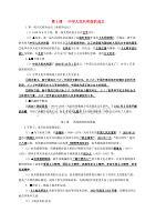 八年级历史下册 重点知识点复习 中华书局版(通用)