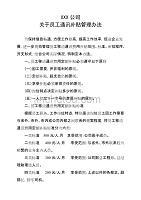 关于2012年XXX公司员工通讯补贴管理暂行办法.doc