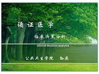 臨床醫學講解習題考題循證醫學-五年制-7-臨床決策分析-2012