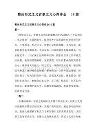 整治形式主義官僚主義心得體會10篇 (2)