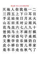 部編版一年級語文上冊生字表