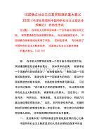 最新(國開大學電大)試述確立社會主義基本制度的重大意義