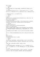 公务员法教材及讲义.doc