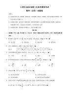 江西省上饶市2020届高三第三次模拟考试数学(文)试题附答案