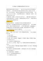 中国成人2型糖尿病预防的专家共识 .pdf