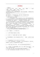 八年级语文上册第13课《苏州园林》练习新人教版