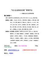 企业培训-时代光华产品介绍.doc