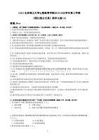 北京理工大學2020年5月《國際服務貿易》作業考核試 題
