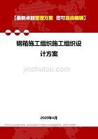 2020钢箱施工组织施工组织设计方案