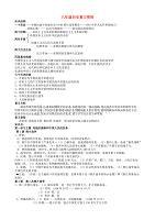 八年级历史上册 复习资料 川教版(通用)