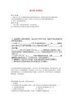 湖南省郴州市嘉禾县坦坪中学八年级历史上册 第6课 戊戌变法导学案(无答案) 岳麓版(通用)