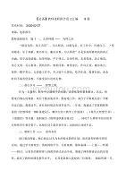 【必備】教師述職報告范文匯編9篇