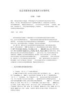 北京市服务业发展现状与对策研究 .pdf
