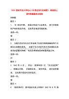 最新 國家開放大學電大《中國近現代史綱要》 網絡核心課判斷題題庫及答案