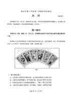 北京市海淀區2020屆高三下學期一模考試 地理試題附答案