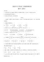 广西2020届高三5月联考数学(理科)数学试题附答案