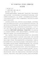 黑龙江省哈尔滨市第三中学校2020届高三第二次模拟考试语文试题附答案