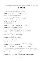 2020屆黑龍江省哈爾濱市呼蘭區第一中學高三上學期第一次(9月)月考數學理Word版
