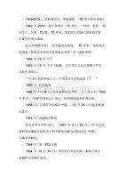 1949-2019忆峥嵘岁月细数建国70周年伟大成就! .pdf