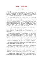 八年级历史上册 1.3 甲午中日战争(甲午战史)素材 北师大版(通用)