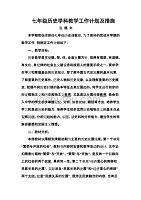 七年级历史学科教学工作计划及措施.doc