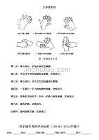 六步洗手法步骤及考核标准.doc