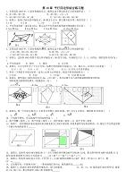 人教版八年级数学平行四边形单元测试题.doc