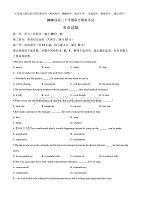 江苏连云港老六所四星高中(海州 、赣榆 、海头 、东海新海 、灌云高中)2020届高三下学期模拟英语试题