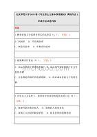 北京師范大學2020春《馬克思主義基本原理概論》離線作業3-2