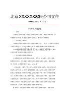 印章管理制度范本通用版(红头文件) .pdf