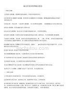 临床常见的药物配伍禁忌 .pdf