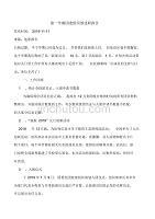 第一學期團委組織部述職報告