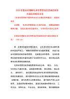 最新你是如何理解毛澤東思想活的靈魂的科學內涵及其相互關系