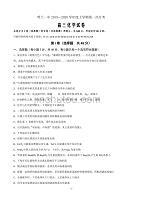 2020屆黑龍江省哈爾濱市呼蘭區第一中學高三上學期第一次(9月)月考化學Word版