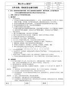 六排钻机操作规程.doc