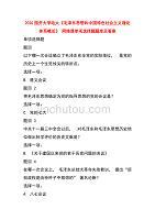 最新國開大學電大《毛澤東思想和中國特色社會主義理論體系概論》 網絡課單項選擇題題庫及答案
