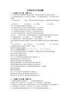 人员培训与开发 试题及答案(一).doc