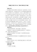 部編版六年級上冊《26 我的伯父魯迅先生》教案、教學設計(共3篇)