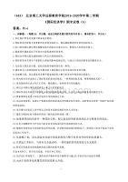 北京理工大學2020年5月《國際經濟學》作業考核試 題