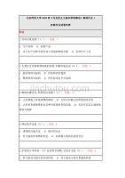 北京師范大學2020春《馬克思主義基本原理概論》離線作業3-1