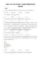 陕西省安康市2019_2020学年度高三年级教学质量第四次联考数学(理科)试题附答案与全解全析
