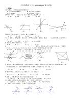 七年级数学(下)相交线与平行线 复习试卷.doc