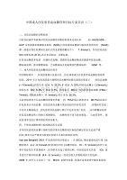 中国成人住院患者高血糖管理目标专家共识(二) .pdf