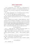 八年级历史下册第四单元民族团结与祖国统一知识点复习提纲新人教版(通用)